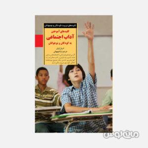 کتاب کلید های تربیت آداب اجتماعی انتشارات صابرین