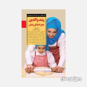کتاب کلید های تربیت رشد والدین همراه با فرزندان انتشارات صابرین