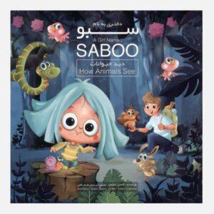 کتاب دختری به نام سبو سری دید حیوانات انتشارات سبو