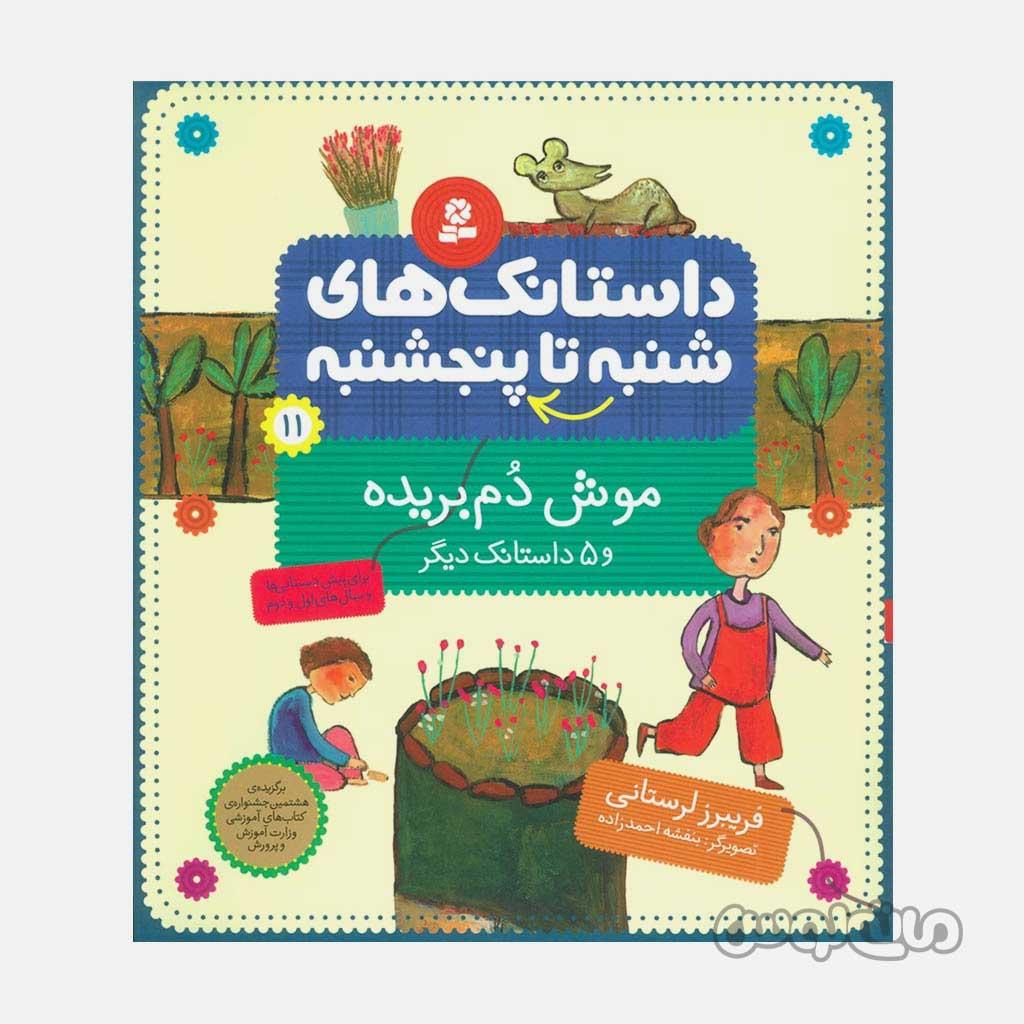 کتاب موش دم بریده و 5 داستانک دیگر سری داستانک های شنبه تا پنجشنبه 11 انتشارات قدیانی