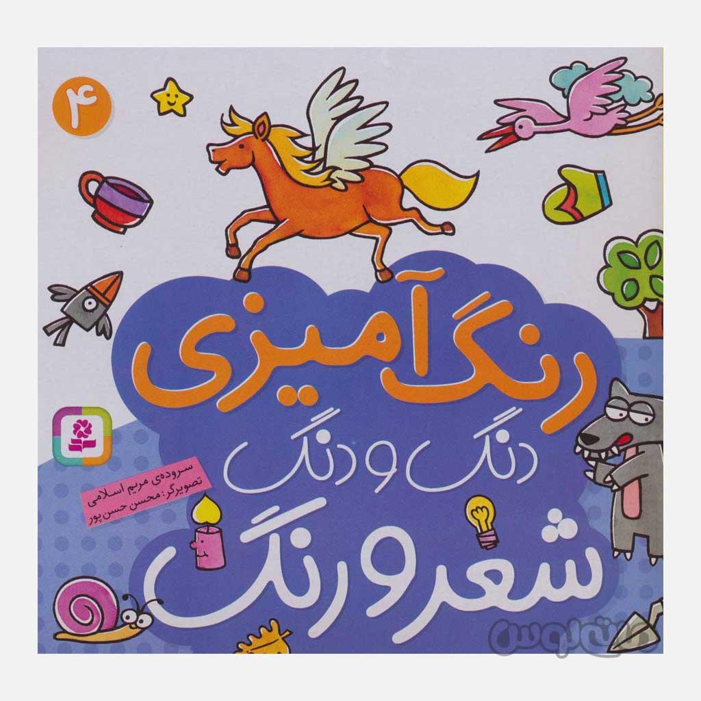 کتاب رنگ آمیزی دنگ و دنگ شعر و رنگ جلد 4 انتشارات قدیانی