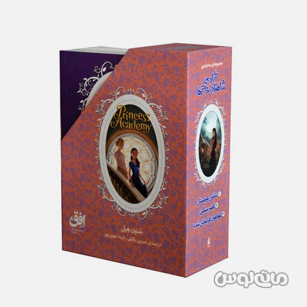 کتاب مجموعه 3 جلدی آکادمی شاهزاده خانم ها نشر افق