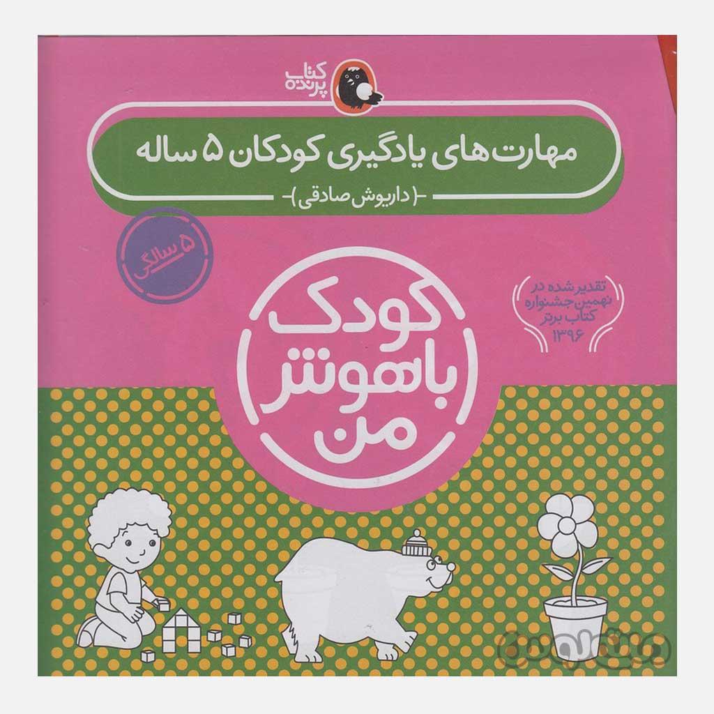 کتاب 5 سالگی سری کودک باهوش من انتشارات پرنده