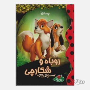 کتاب روباه و شکارچی سری دیزنی پینه دوز