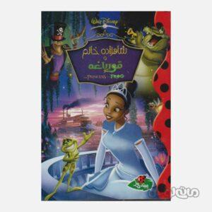 کتاب شاهزاده خانم و قورباغه سری دیزنی پینه دوز
