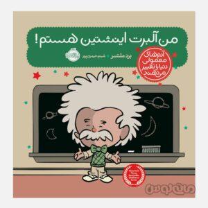 کتاب من آلبرت انیشتین هستم سری آدم های معمولی دنیا را تغییر می دهند نشر پرتقال