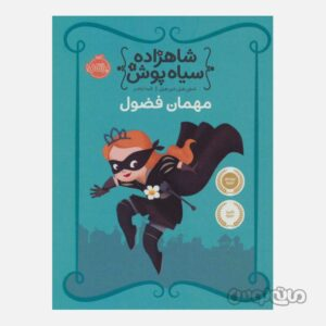 کتاب مهمان فضول سری شاهزاده ی سیاه پوش جلد 1 نشر پرتقال
