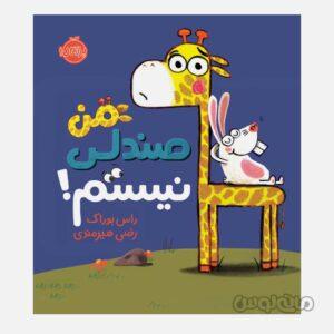 کتاب من صندلی نیستم نشر پرتقال