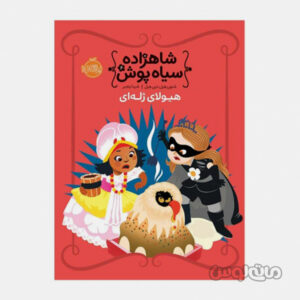 کتاب هیولای ژله ای سری شاهزاده سیاه پوش جلد 6 نشر پرتقال