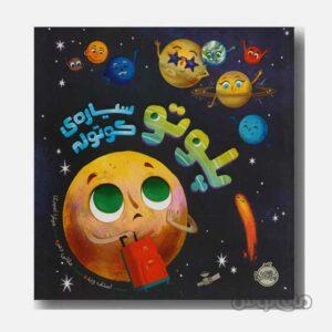 کتاب پلوتو، سیاره ی کوتوله نشر پرتقال