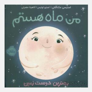 کتاب بهترین دوست زمین سری من ماه هستم نشر پرتقال