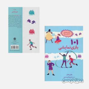 کتاب 101 بازی نمایشی انتشارات صابرین