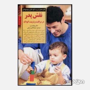 کتاب نقش پدر سری کلید های تربیت انتشارات صابرین