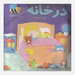 کتاب پارچه ای در خانه عسل نشر