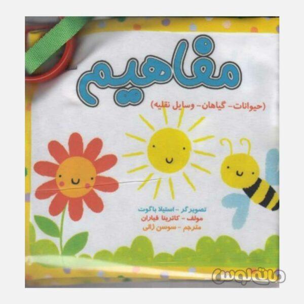کتاب پارچه ای مفاهیم عسل نشر