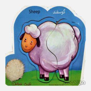پازل چوبی گوسفند دهکده
